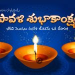 Diwali wishes telugu, greetings, hd