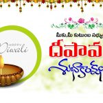 Diwali wishes telugu, hd, 2018 wishes, tollywood
