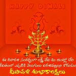 Diwali wishes telugu, quote, family, happy