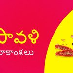 Diwali wishes telugu, tollywood, greeting
