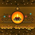 Diwali wishes telugu, top wishes, famous