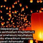 Happy Diwali Wishes Malayalam, cards, love