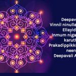 Happy Diwali Wishes Malayalam, divali tweets