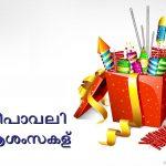 Happy Diwali Wishes Malayalam, gift box