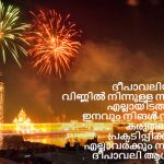 Happy Diwali Wishes Malayalam, high quality, HDR