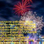 Happy Diwali Wishes Malayalam, sky crackers