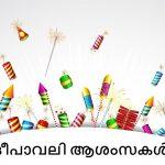 Happy Diwali Wishes Malayalam, vedi, pattasu