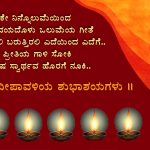 Happy Diwali wishes, greetings, quotes, kannada