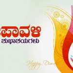 Happy Diwali wishes, hd, kannada, greeting