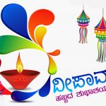 Happy Diwali wishes, lamp, hd, kannada