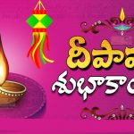 Happy Diwali wishes telugu, 2018 wishes, tollywood
