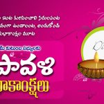 Happy Diwali wishes telugu,  Dipavali , family, friends