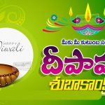 Happy Diwali wishes telugu, best, cute, greetings