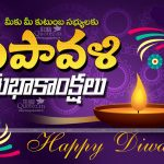Happy Diwali wishes telugu, cute, best wishes