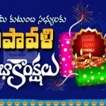 Happy Diwali wishes telugu, family, friends, quotes