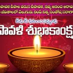 Happy Diwali wishes telugu, greetings, quotes, wishes