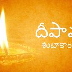 Happy Diwali wishes telugu, telugu wishes, best
