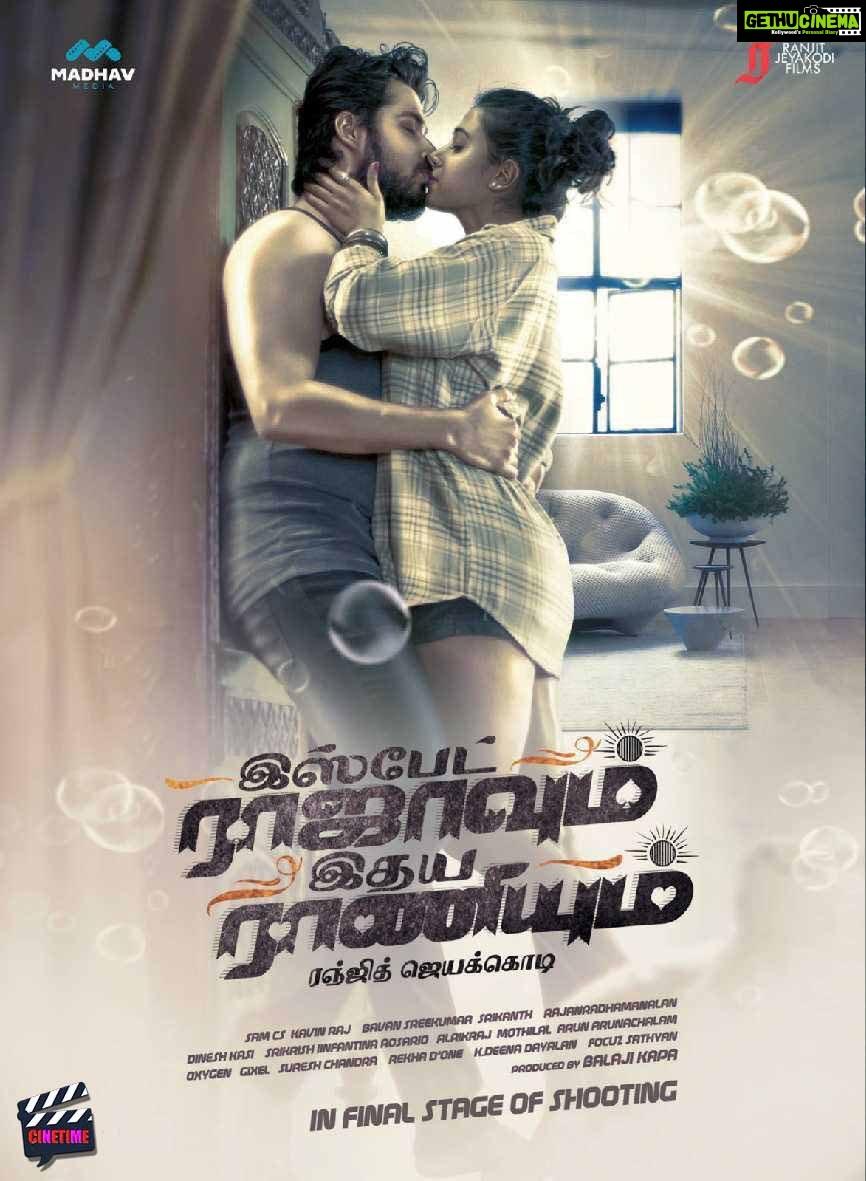 Ispade Rajavum Idhaya Raniyum posters (2)