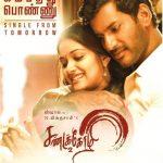 Sandakozhi 2 Posters, Vishal, Keerthy Suresh, Romance (5)