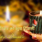 Subha Deevali greetings 2018, hand