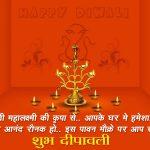 Subha Deevali greetings 2018, vinayagar