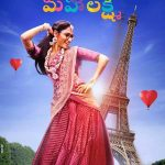 That Is Mahalakshmi, Mahalakshmi, Tamannaah (1)
