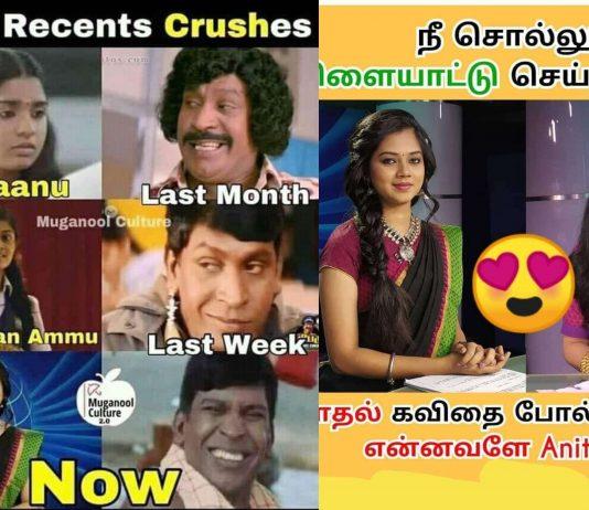 Tamil Cinema Memes Archives Page 4 Of 6 Gethu Cinema