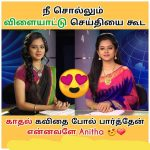 Anitha Sampath, memes, trolls, sun music, cute girl