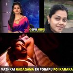 Anitha Sampath, memes, trolls, sun music, makeup troll
