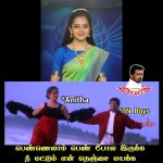 Anitha Sampath, memes, trolls, sun music, new look
