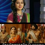 Anitha Sampath, memes, trolls, sun music, tamil girl