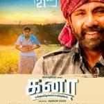 Kanaa, Poster, cricket, tamil movie, 2018 best movie