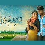 Varsha Bollamma, upcoming movie, poster, Seemathurai